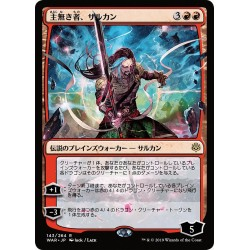 Sarkhan the Masterless (JPN Alternate Art)