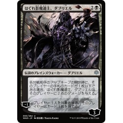 Davriel, Rogue Shadowmage (JPN Alternate Art)