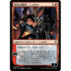 Tibalt, Rakish Instigator (JPN Alternate Art)